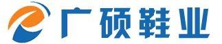 清远市广硕鞋业有限公司招聘
