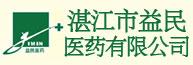 湛江市益民医药有限公司