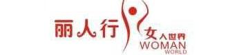 女人世界美容院