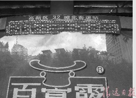 清远公交站牌 想说爱你不容易高清图片