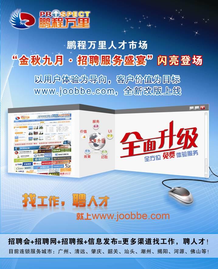 制作海报(90cm×60cm); 2,网络招聘一个月:价值200元; 3,信息发布a4纸