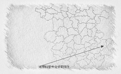 2012届地理科学专业求职信