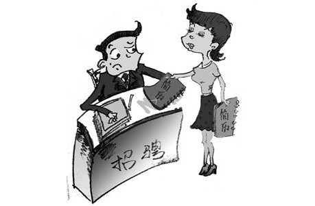 hr:简历制作5禁忌_广州简历技巧图片