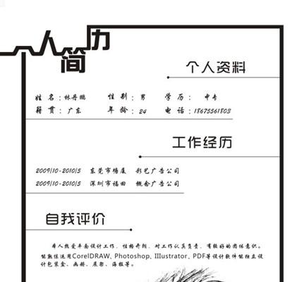 清远招聘网:个人简历怎么写图片
