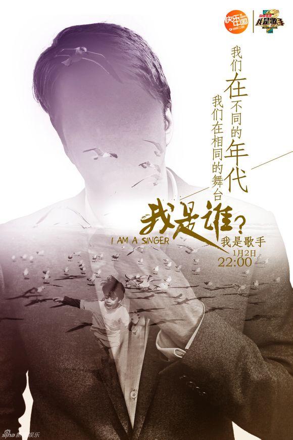 《我是歌手》第三季logo,宣传海报首发 他们到底是谁?