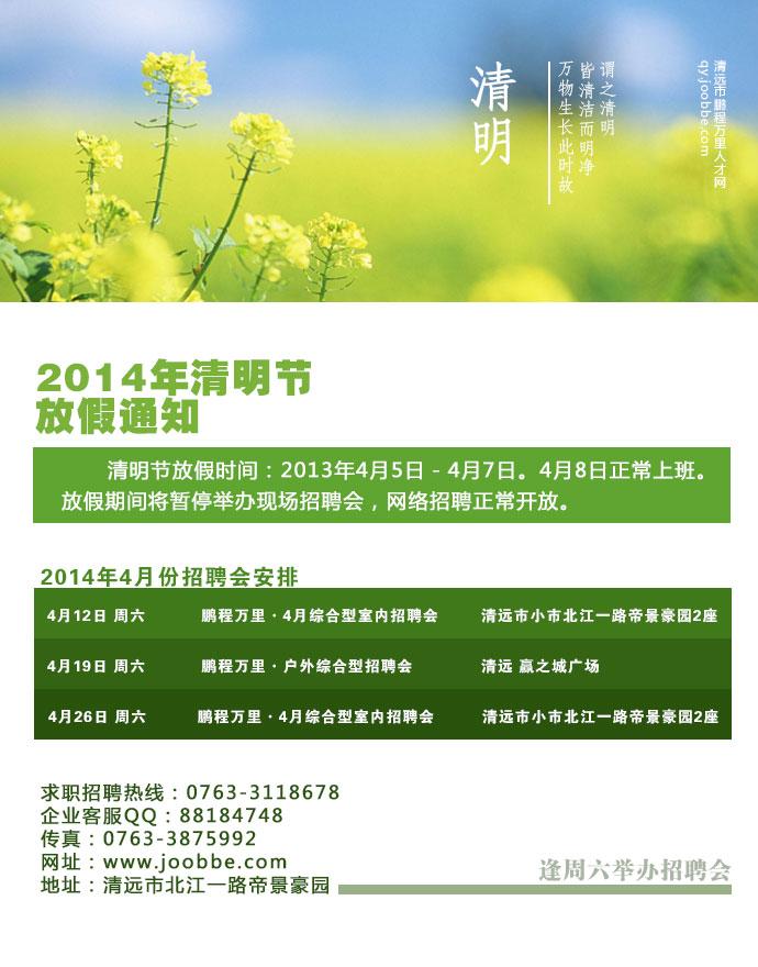 2014年清明节放假通知