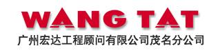 广州宏达工程顾问有限公司茂名分公司
