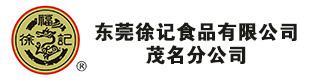 东莞徐记食品有限公司茂名分公司 渠道管理  销售代表