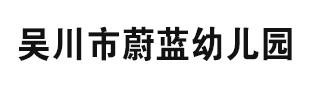 吴川蔚蓝幼儿园