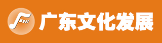 广东文化发展公司茂名分公司