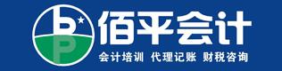 茂名佰平会计咨询服务有限公司