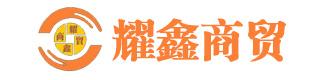 耀鑫商贸有限公司