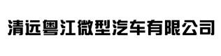 清远粤江微型汽车有限公司招聘信息