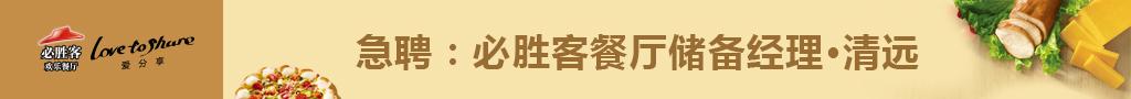 百胜餐饮(广东)有限公司