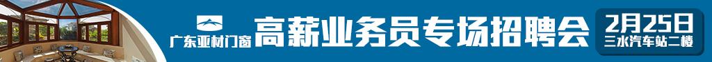2月25日亚材门窗业务员专场招聘会