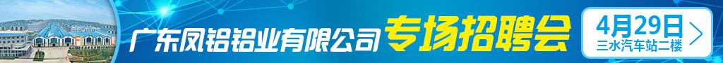 4月29日凤铝铝业高薪销售专场招聘会