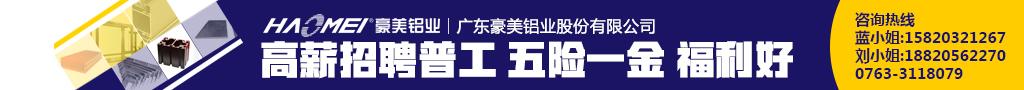 广东豪美铝业股份有限公司招聘简章