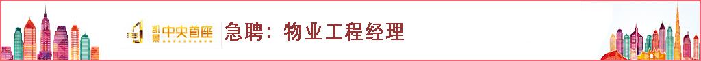 清远市凯景实业发展有限公司招聘