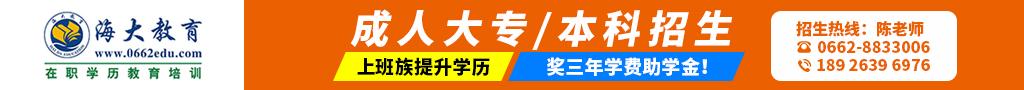 阳江海大教育培训服务有限公司